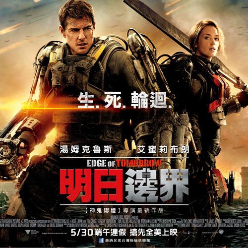 湯姆克魯斯(Tom Cruise)演的《明日邊界》(Edge of Tomorrow)