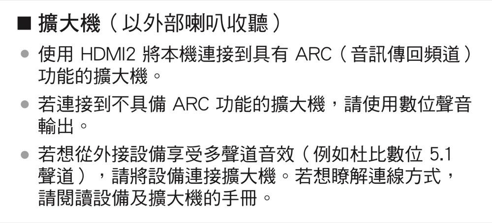 Apple TV 4K 2021 ARC eARC 音訊回傳通道 HDMI PS4 PS5 Switch Xbox