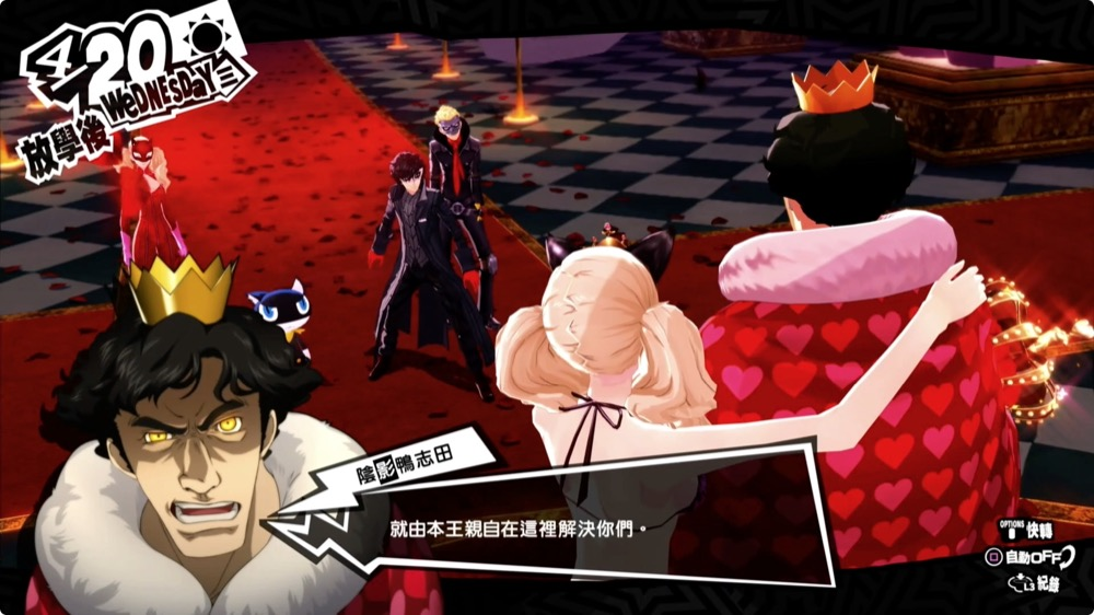 Persona 5 Royal P5R 遊戲 PS4 PS5 Switch 心得 評價 介紹66