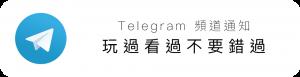 玩過看過不要錯過 Telegram 頻道