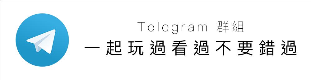 一起玩過看過不要錯過 Telegram 群組